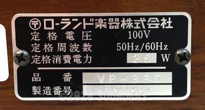 Roland VP-330 Vocoder Plus Mk2 'Unused'