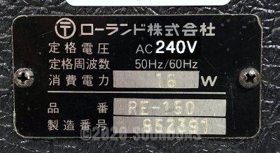 Roland RE-150 Space Echo – 240v