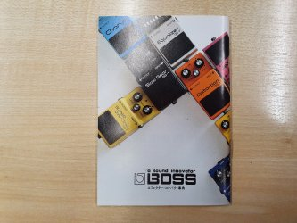 "Boss ""All About Effectors"" Book"