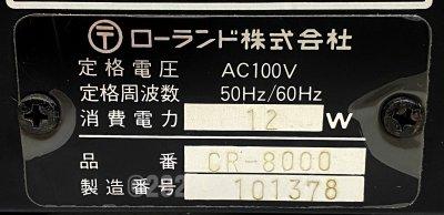Roland CR-8000 CompuRhythm